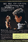 Ikedashinji_3